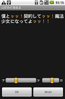 Screenshot of 山吹色の茸疾走