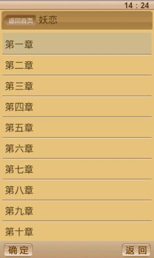【免費書籍App】妖戀-APP點子