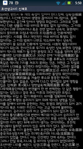 조선상고사9