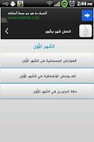 Screenshot of الحمل شهر بشهر - Free