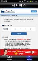 Screenshot of 시외버스(전국)