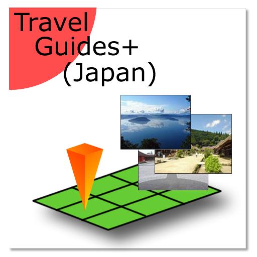 旅游の観光ガイド+ LOGO-記事Game
