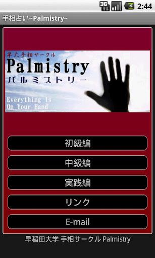 手相占い-Palmistry-