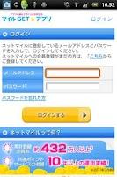 Screenshot of マイルGET☆アプリ