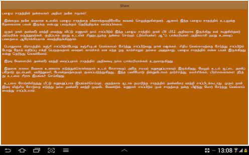 Thoppai Kuraiya Tips in Tamil - Valai Tamil | Tamil Portal