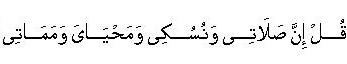 6-162 (Al-Anam)-2
