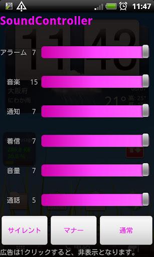 サウンドコントローラー ピンク