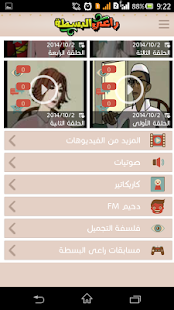 راعي البسطة - screenshot