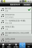 Screenshot of 手機鈴聲