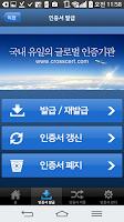 Screenshot of 공인인증센터