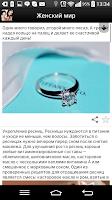 Screenshot of Женский мир