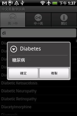 EasyChinese Medical Dictionary