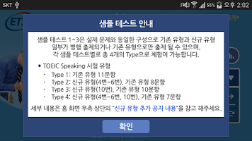 Screenshot of YBM TOEIC® Speaking Test