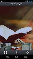 Screenshot of خلفيات رمضانية