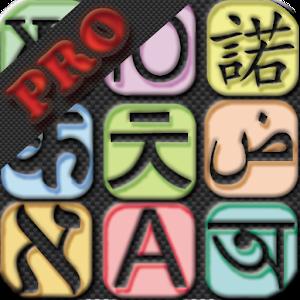 Talking Translator Pro For PC / Windows 7/8/10 / Mac – Free Download