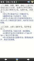 Screenshot of 日语N2单词速记