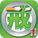 Quit Smoking, Dept of Health icon