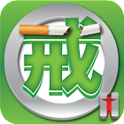 Quit Smoking, Dept of Health icon