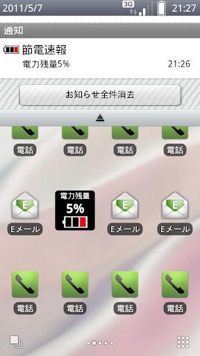 おすすめの通信量チェッカーアプリまとめ【機能重視のシンプル編】 - techjo