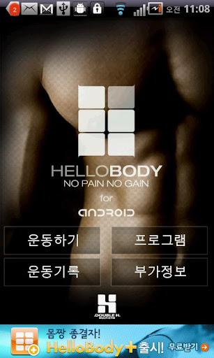 나의 운동파트너 HelloBody