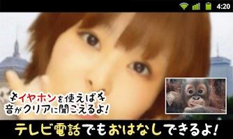 Screenshot of 東京電話公園 - ユーザー同士のガチトーク -