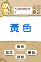 Screenshot of 燃燒吧!右腦的運動會! (百萬慶功版)