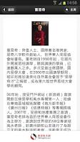 Screenshot of 2015 生肖達人