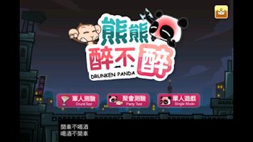 Screenshot of 熊熊醉不醉