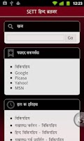 Screenshot of SETT Hindi Marathi browser