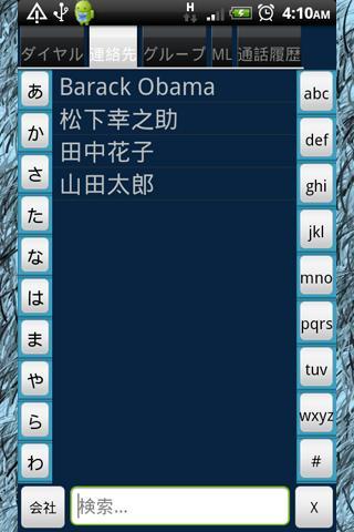 Jブック2 電話帳