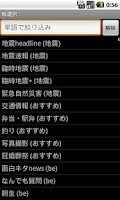 Screenshot of 2ch観測器 自動検索ツール