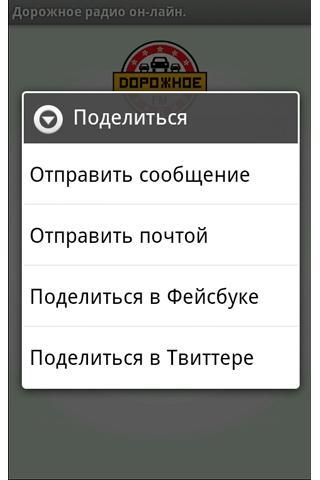 【免費音樂App】Dorognoe radio-APP點子