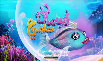 Screenshot of اسماك حلمي