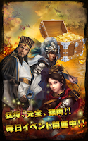 Screenshot of 三国英雄伝