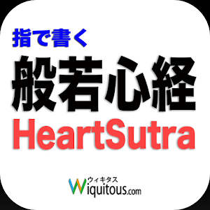 "Handwriting ""the Heart Sutra"""