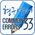 Common Errors 33 in Writing icon