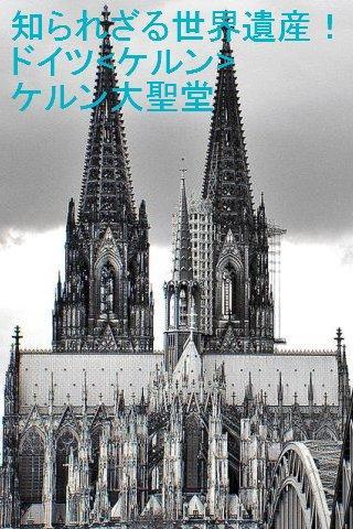 知られざる世界遺産!ドイツ ケルン大聖堂