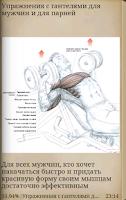 Screenshot of Упражнения с гантелями