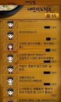 Screenshot of 주(酒)선생_당신멋져 시즌2