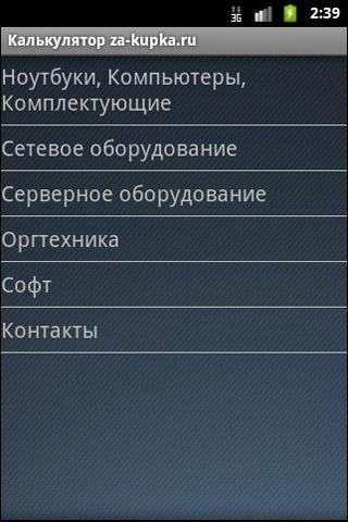 Калькулятор za-kupka.ru