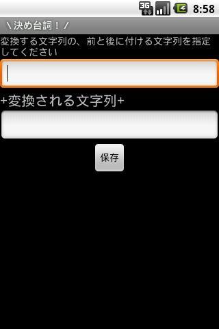 \決め台詞!/