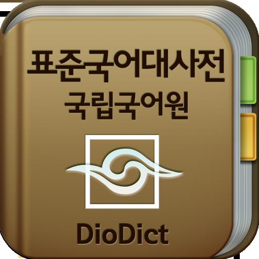 국립국어원 표준국어대사전 - 디오딕 3 書籍 App LOGO-APP試玩