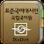 국립국어원 표준국어대사전 - 디오딕 3 file APK Free for PC, smart TV Download