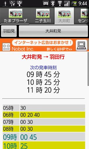 羽田連絡バス時刻表