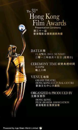 香港電影金像獎