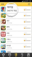 Screenshot of 2013 Free Game Ranking