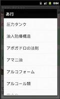 Screenshot of 危険物乙6類問題集ー体験版ー りすさんシリーズ