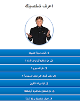 Screenshot of اعرف شخصيتك