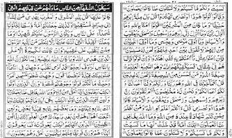 Screenshot of Holy Quran Dual Page IndoPak15