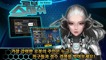 Screenshot of 로보스매쉬 for Kakao